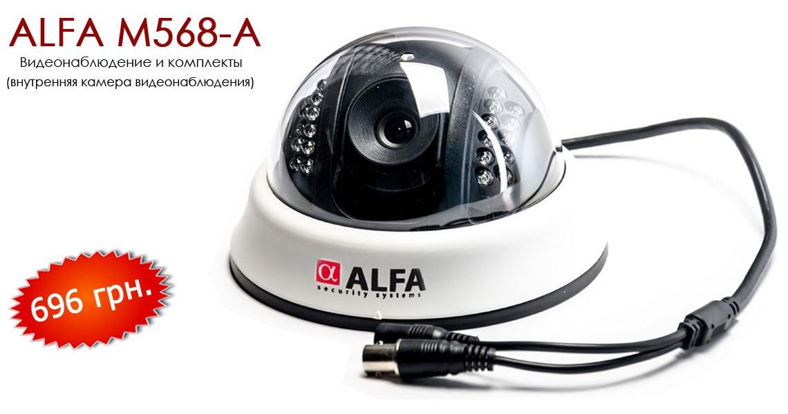 ALFA M568-A