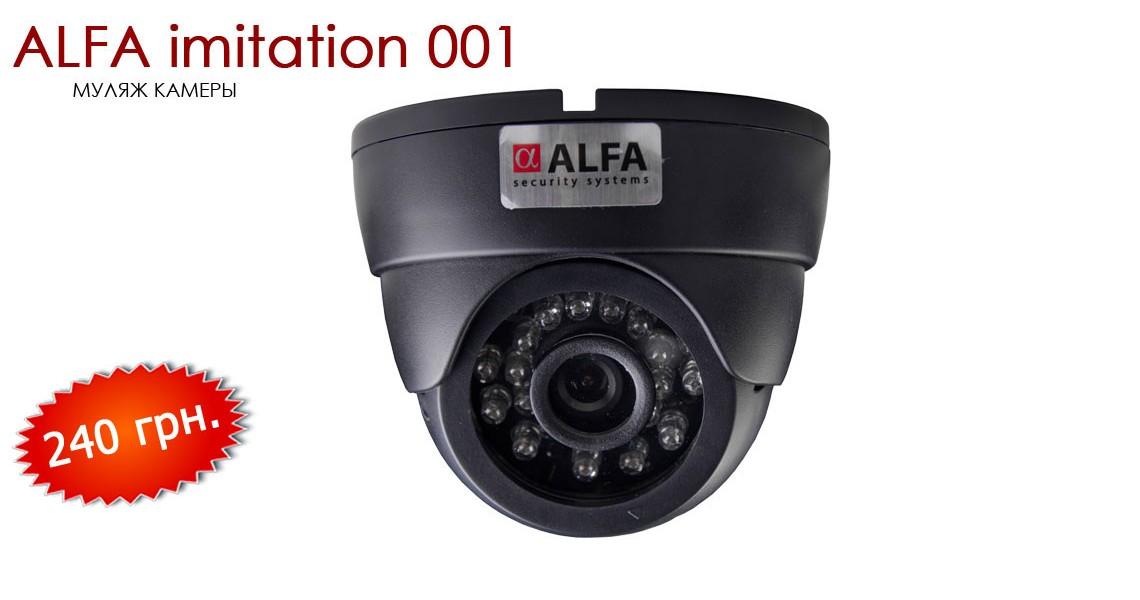 ALFA imitation 001