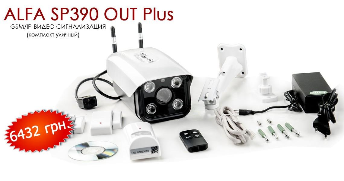 ALFA SP390 OUT Plus