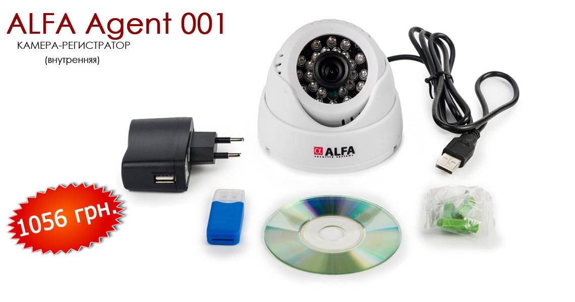 ALFA Agent 001