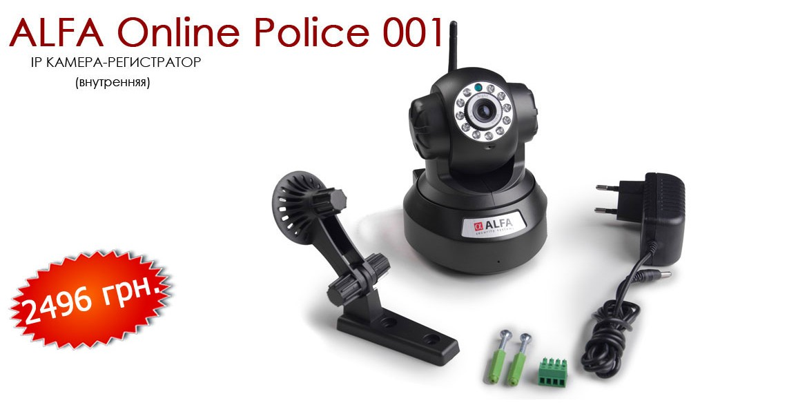 ALFA Online Police 001
