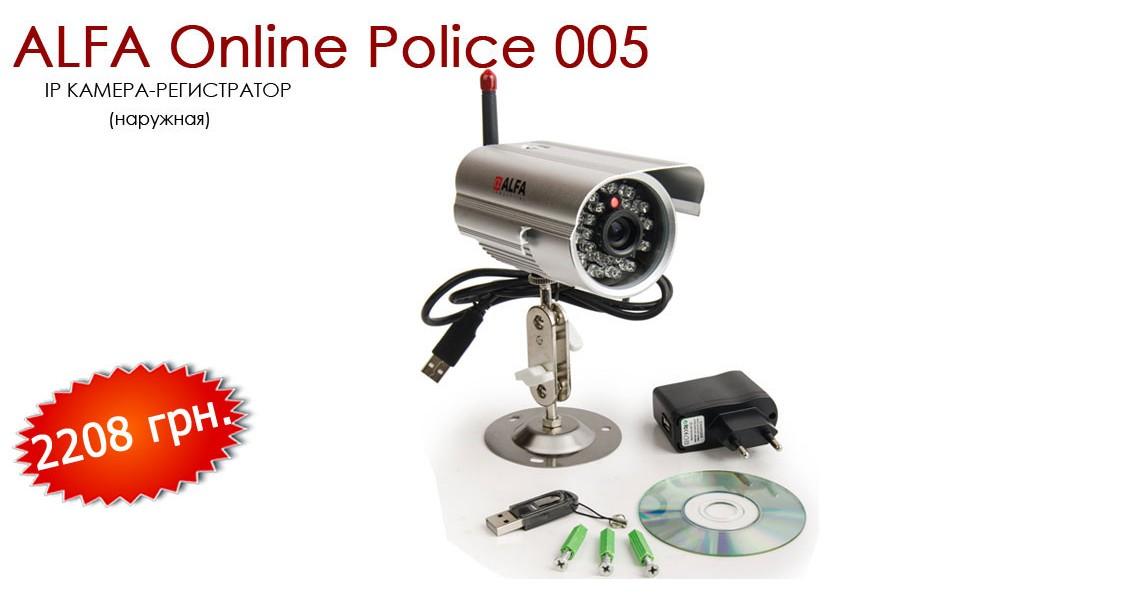 ALFA Online Police 005