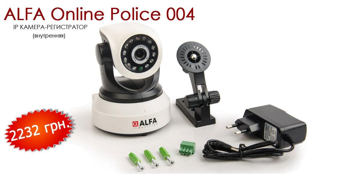 ALFA Online Police 004